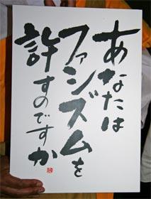 2005年8月の取り組み:辺野古へ...