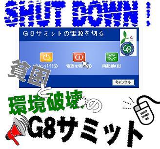 G8サミット直前東京行動のBlogはこちら