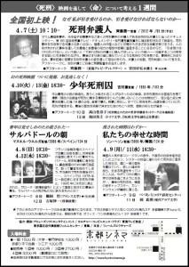 京都死刑映画週間チラシ裏
