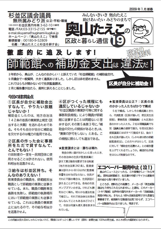 奥山ニュース