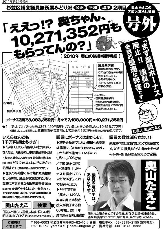 24gougai-1.jpg