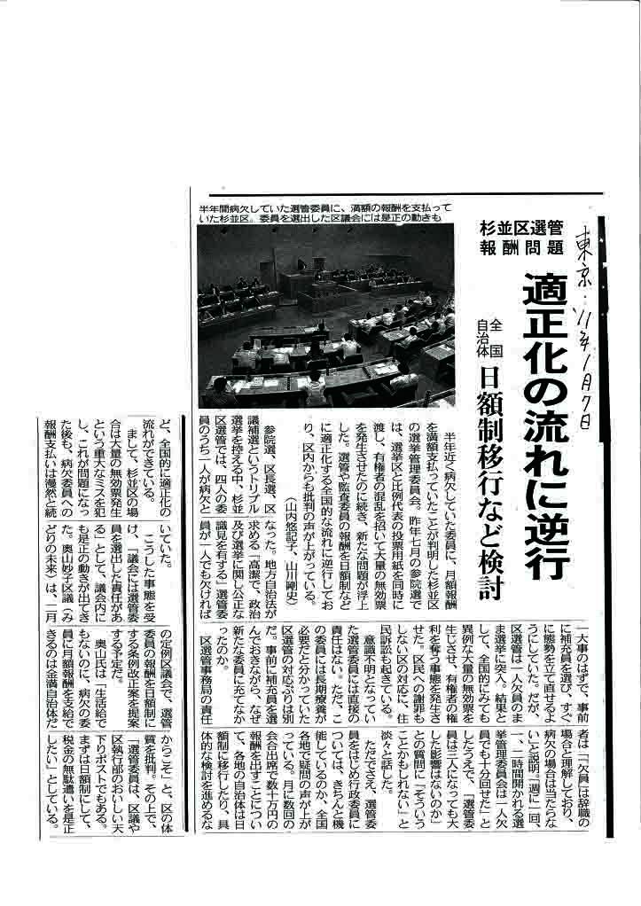 TokyoNP2適正化02.jpg