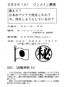 3月5日(土)夜 高嶋伸欣さん「教えて! 日本がアジアで何をしたの? 今、何をしようとしているの?」ーごはん+学習会@阿佐谷北