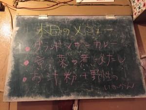 2016年2月のメニュー板