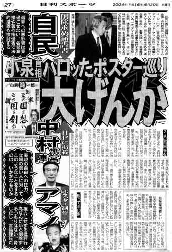 小泉訴訟 2004.4 小泉純一郎婦女暴行逮捕歴損害賠償請求事件